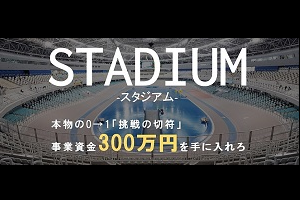 FindstarGroup 2Day internship 「STADIUM」エントリー受付中