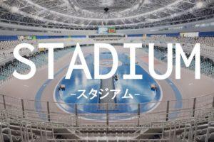 「STADIUM-スタジアム-」開催!!栄えある第一回優勝チームは…