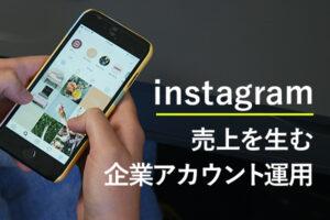 Instagramの投稿で「やってはいけない!」売上を生む、企業アカウント運用法