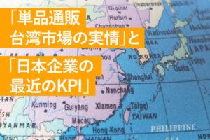 単品通販でアジア進出するならどこがよい?<br>台湾市場の実情と、日本企業の最近のKPI