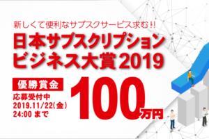 2019年No.1のサブスク企業を決定!<br>『日本サブスクリプションビジネス大賞2019』エントリー開始