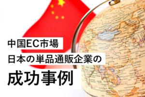 中国EC市場、2020年が参入タイミング!日本の単品通販企業の成功事例も