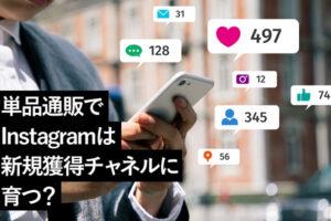 単品通販で、Instagramは新規獲得チャネルに育つ?インフルエンサー活用の成功事例