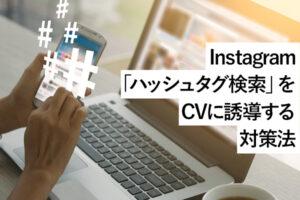 Instagram「ハッシュタグ検索」をCVに誘導するため、EC企業がすべき対策3つ
