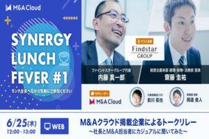 M&Aクラウドオンライントークセッションに参加