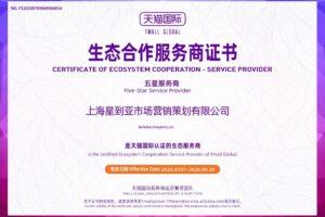 スタートアジア上海は2020年第三期天猫国際TP評価5つ星評価を獲得