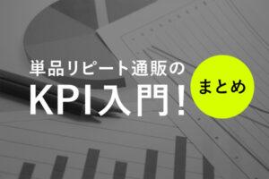 単品リピート通販のKPI入門!まとめ KPIを使う時に押さえておきたい、3つのポイント