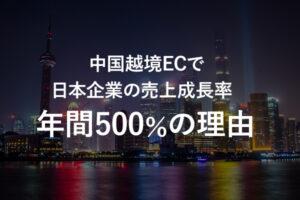 中国越境EC、日本企業の売上成長率は年間500%!「脱・定期モデル」でも伸びる理由