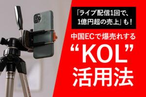 """Tiktokなど「ライブ配信1回で、1億円超の売上」も!中国ECで爆売れする、""""KOL""""活用法"""