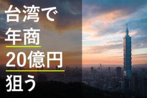 台湾でEC通販企業が年商20億円を狙うためのビジネスモデルづくり、3つの鉄則