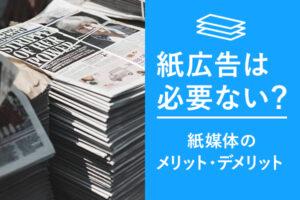 紙媒体の種類とメリット・デメリット、ネット広告の発展で紙広告は必要ない?